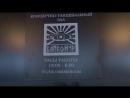 Видео приглашение 23 сентября 2017 КТЗ БАЙКОНУР Городское посвящение в студенты Тюмень