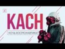 Ночь Космонавтики в СибГАУ 2017 АэроСМИ