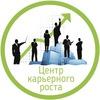Центр карьерного роста РосНОУ