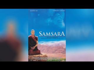 Самсара (2011)   Samsara