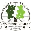 "Парк ""Лакреевский лес"", город Чебоксары"