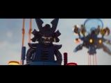 ЛЕГО Ниндзяго Фильм - второй трейлер
