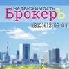 Агентство «БрокерЪ Недвижимость»