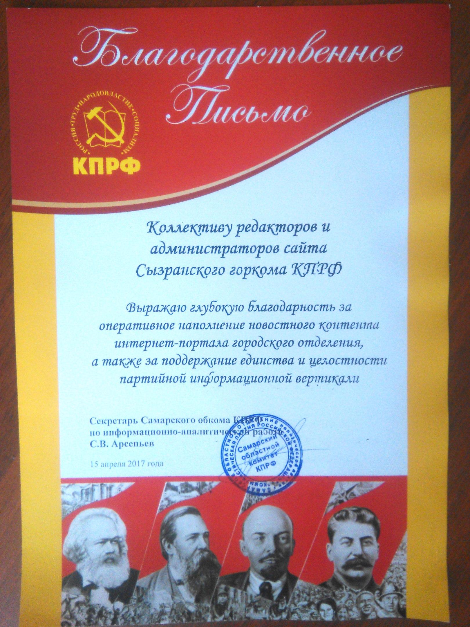 Сызранский сайт КПРФ