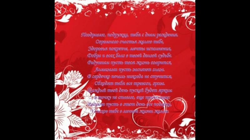 ♥ С днем рождения моя дорогая девочка Будь счастлива и любима Свети мое солнышко так же как сейчас пой всегда ♥ Подарок о