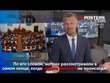 Ведущий новостей высмеял депутатов, поднявших себе зарплату в два раза