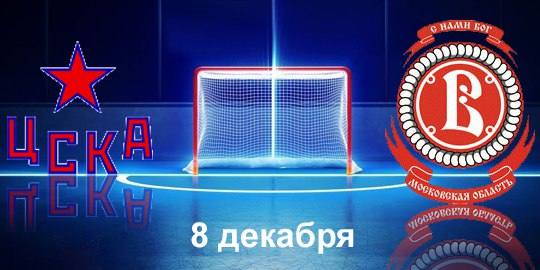 ЦСКА (Москва) - Витязь (Подольск) 5:2