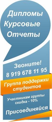 Диплом курсовые на заказ Чебоксары ВКонтакте Диплом курсовые на заказ Чебоксары