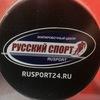 Русский Спорт