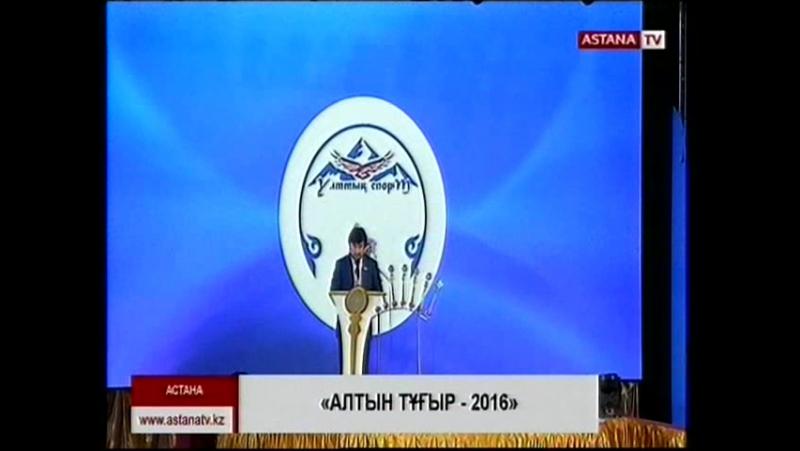 Астанада ұлттық спорттың ең үздік ойыншыларына «Алтын тұғыр» сыйлығы табысталды