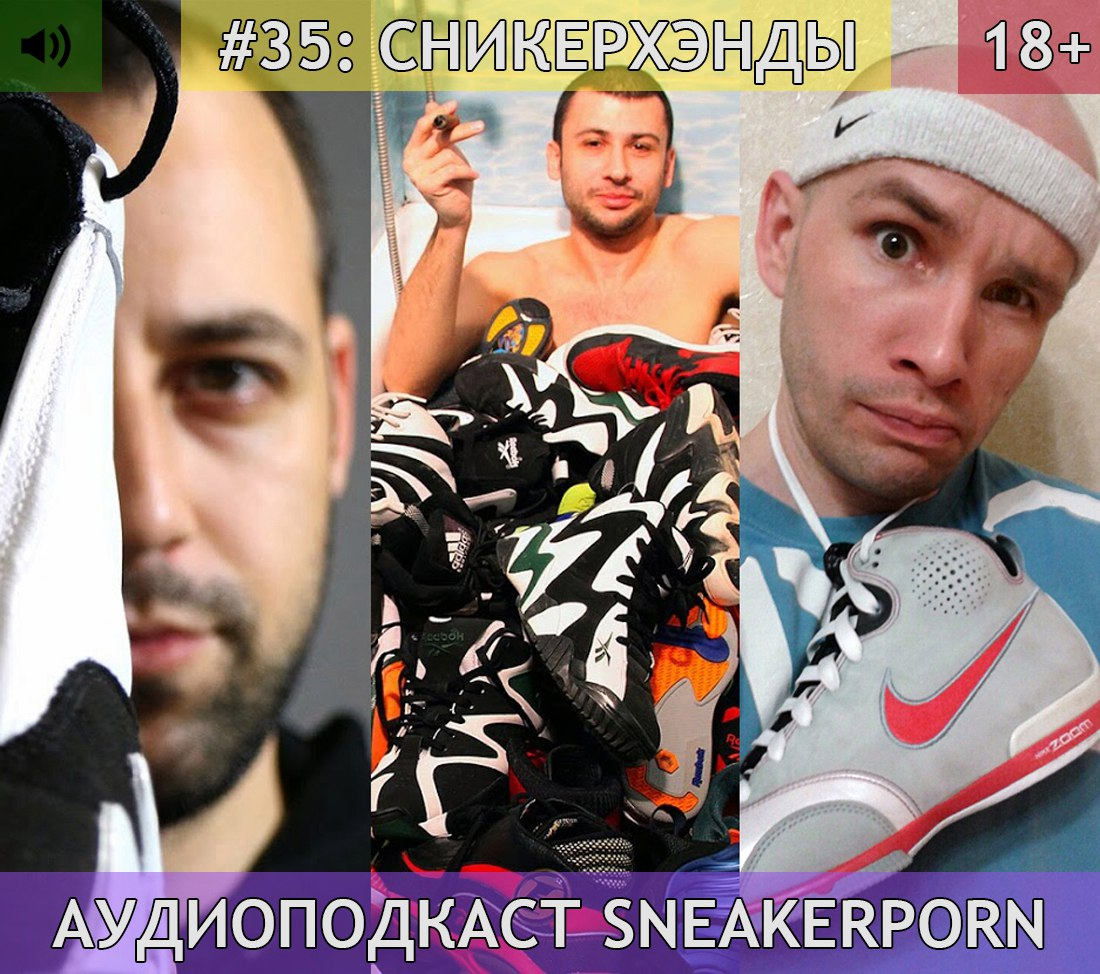 Сникер порн/ Sneaker porn аудио подкаст о кроссовках