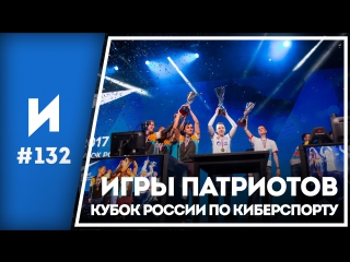 Yota Arena принимает Кубок России 2017 // ИГРОПРОМ №132