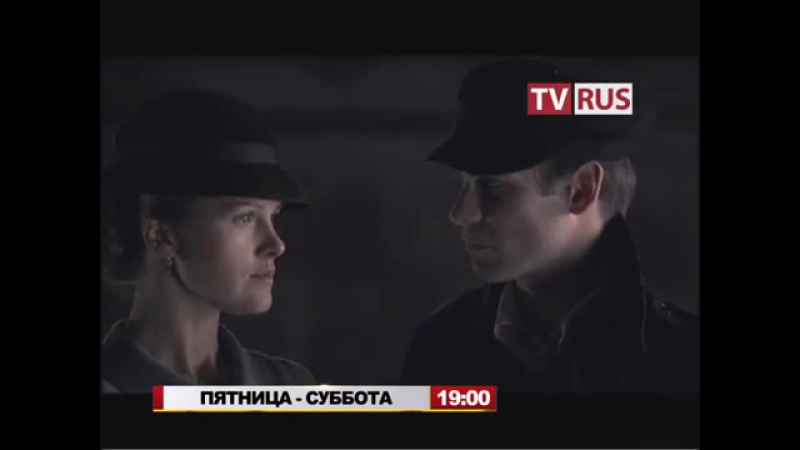 Анонс Т-с Когда растаял снег Телеканал TVRus