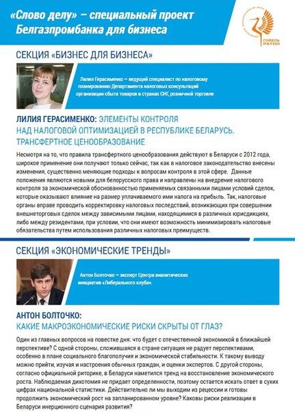Бизнес-форум «Слово делу» в Гомеле!!! Приглашаем принять участие собс
