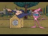 Розовая Пантера - Розовая Пантера вынуждена доставить пакет в посольство