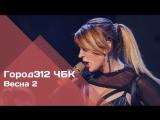 ГОРОД 312 - Весна 2 (концерт ЧБК 28.10.2016)