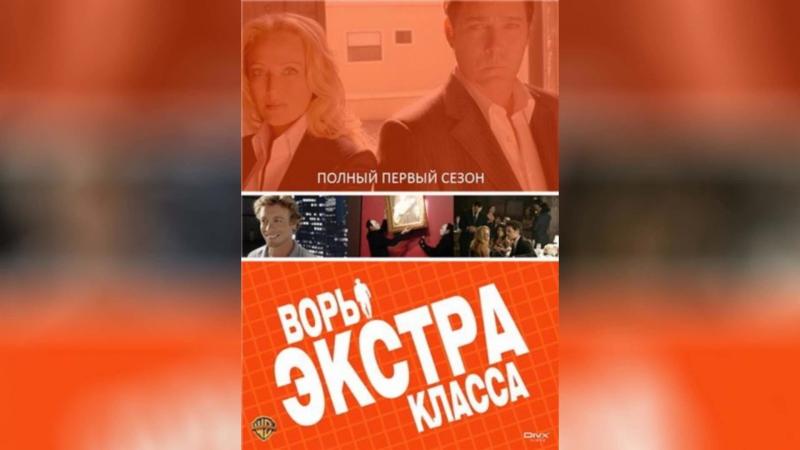 Воры Экстра класса (2006