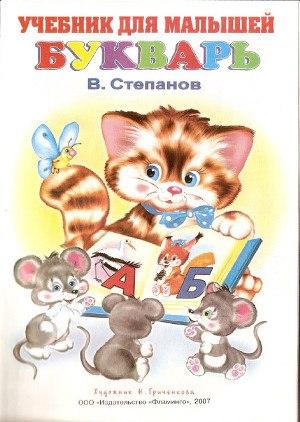 Степанов В. - Букварь (Учебник для малышей) - 2007