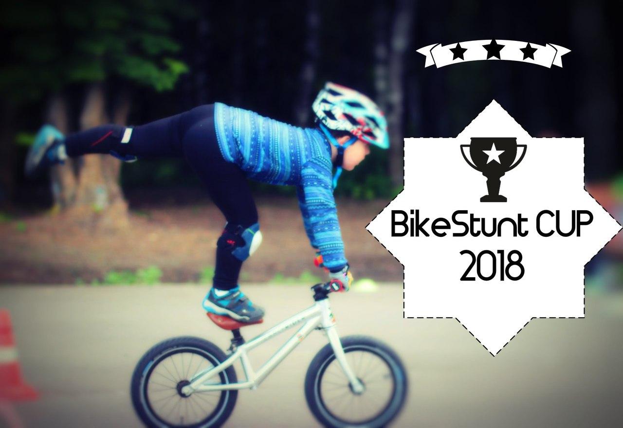 Афиша Тула Bikestunt