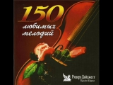 150 любимых мелодий (6cd) - CD3 - I. При свете луны - 06 - Эстреллита (Мануэль Мария Понсе)