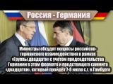 О визите в Россию главы МИД ФРГ З.Габриэля