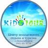 "Центр молодежного отдыха и туризма ""KiDS TOUR"""