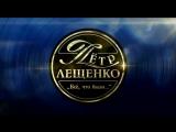 Пётр Лещенко. Все, что было (Первый канал, 22.05.2017) Анонс