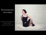 Йога после родов - восстановление внутренних мышц живота