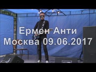 Ермен Анти в Гарцующем Дредноуте 09.06.2017