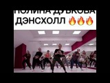 Полина Дубкова Танцы на ТНТ