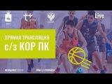 Суперфинал Чемпионата ШБЛ