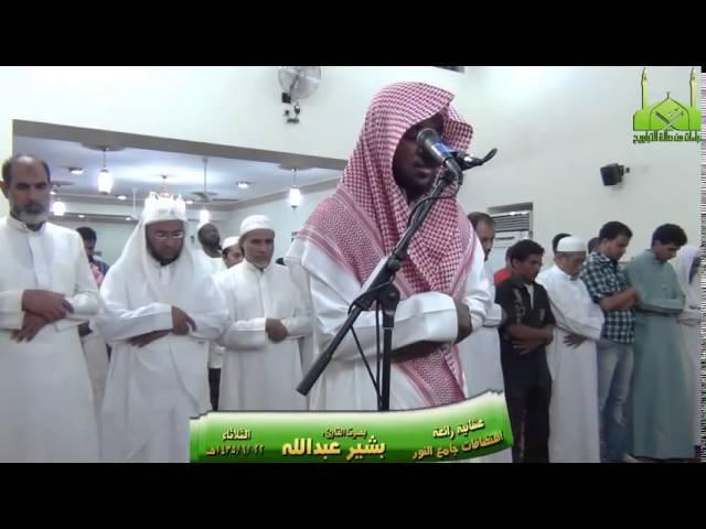 Basheer Abdullah Recitation Quran Beautiful جميل تلاوة بشير عبد الله