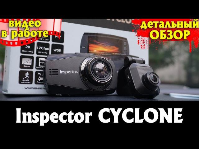 Детальный обзор Inspector CYCLONE (примеры видео, настройка) » Freewka.com - Смотреть онлайн в хорощем качестве
