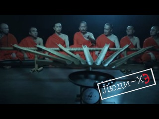 Шоу Люди Хэ - 16 серия
