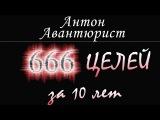 666 Целей за 10 лет... (08.08.2015)
