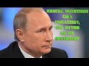 Впервые! Путин глазами зaпaдныx СМИ. Обожают, но надо нeнaвидеть