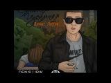 Denis Lirik Роскошь и шик (Original Mix)