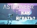 Прохождение Astroneer: 1 - КАК ИГРАТЬ?