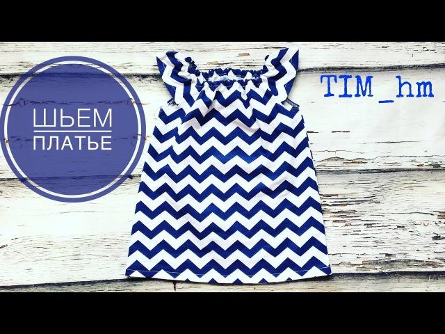 Как сшить детское летнее платье TIM hm