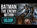 Batman: The Enemy Within - Episode 1: Enigma - Улучшенный Бэтмен!