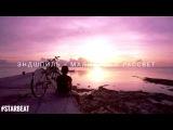 Эндшпиль - Малиновый рассвет (Видео версия)