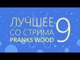 TYP808 - Лучшее со стрима за 12.07.2017 #9  (Ночной прозвон)