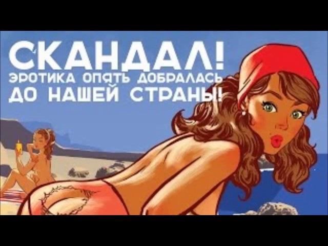 весёлые карикатуры про советский пин ап искуство плаката которого не было часть 3
