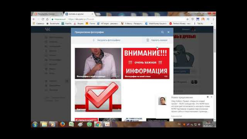 В чем отличие сервисов по раскрутке своей страницы VK Накрутка и раскрутка ВКонт