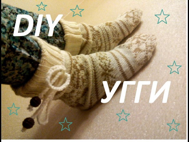 DIYШЬЕМ ДОМАШНИЕ ТАПОЧКИ-УГГИ из СВИТЕРА\SEW SLIPPERS UGGS out SWEATER