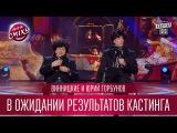 Винницкие и Юрий Горбунов - кастинг на роль Шерлока Холмса | Лига Смеха третий се ...