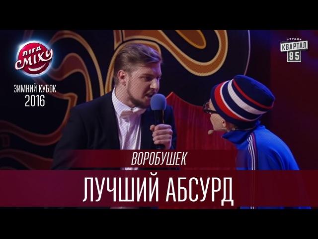Воробушек - Лучший абсурд | Лига Смеха, Зимний Кубок 24.12.2016
