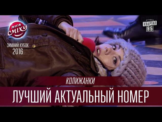 Колижанки - Лучший актуальный номер | Лига Смеха, Зимний Кубок 24.12.2016
