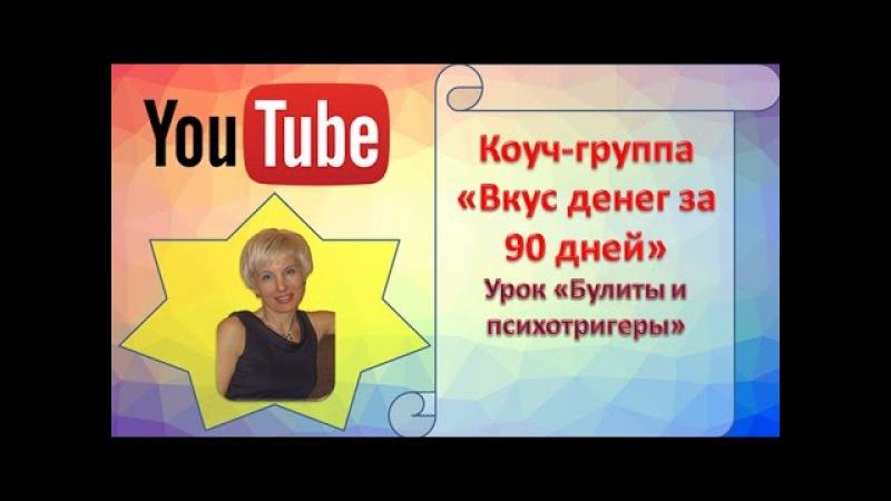 Коуч-группа Вкус денег за 90 дней урок Булиты и психотриггеры