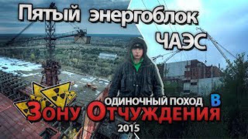 Пятый энергоблок Чернобыльской АЭС Сталк с МШ 5th Power unit of Chernobyl NPP Stalk with Msh